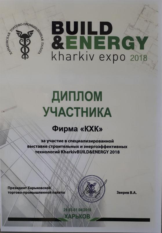 Диплом за участие в специализированной выставке Build&Energy 2018